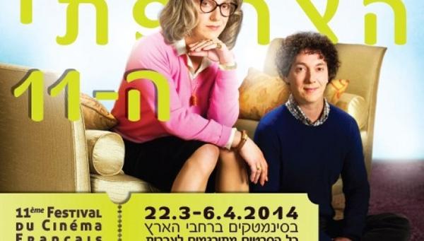 11e édition du festival du cinéma français en Israël