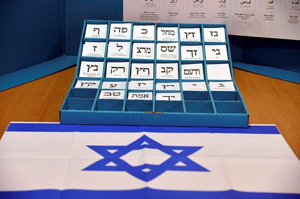 J-16 pour les élections israéliennes