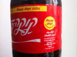 Coca-Cola/Israël : je t'aime moi non plus