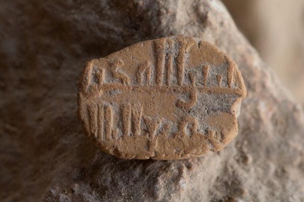 Une amulette de la période abbasside retrouvée à Jérusalem