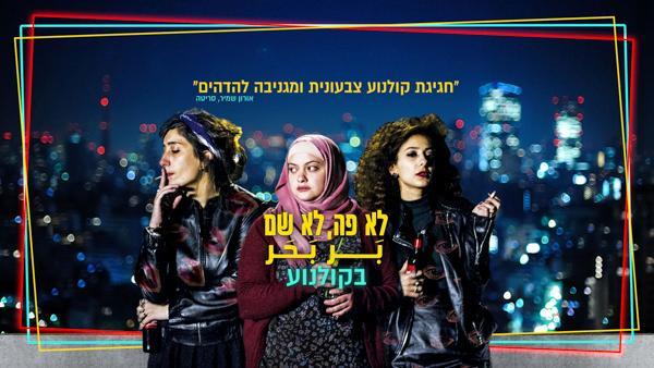 Bar Bahar, un film aux intentions entre 'terre et mer'