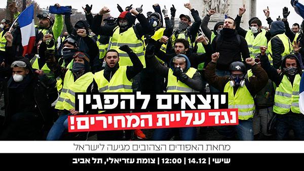 Gilets jaunes: émulation en Israël, méfiance en Egypte