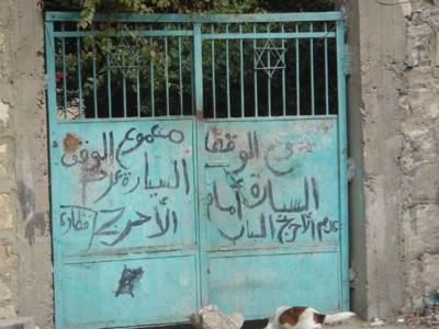 Al-Sissi continue de protéger l'héritage des juifs d'Egypte