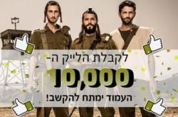 Les ultra-orthodoxes en uniforme passent à la télévision