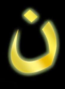 Les Églises d'Orient unies derrière les chrétiens de Mossoul