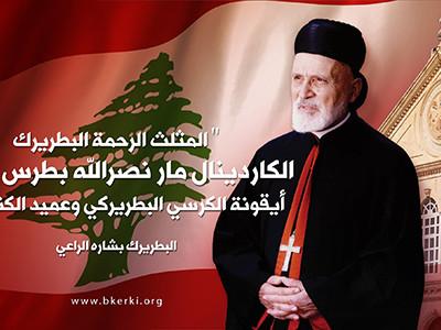 Décès du cardinal Sfeir, patriarche émérite des maronites