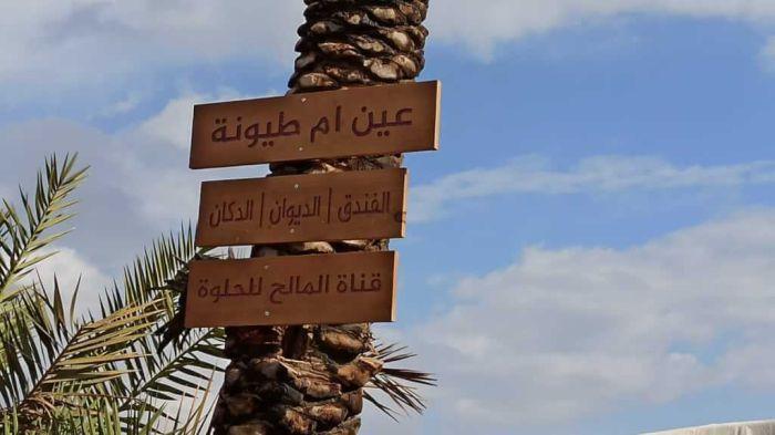 Panneaux préparés pour le nouveau sentier dans le Wadi al Maleh. (Photo Jvs)
