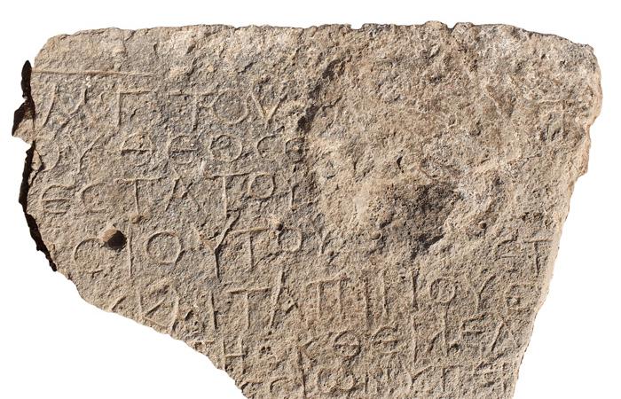 """L'inscription grecque """"Le Christ né de Marie"""" retrouvée à et-Taiyiba dans la vallée de Jezreel © Tzachi Lang, Autorité israélienne des antiquités"""
