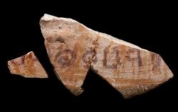 Une rare inscription se référant au Livre des Juges dévoilée